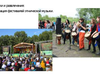 Праздники и развлечения: -Организация фестивалей этнической музыки.