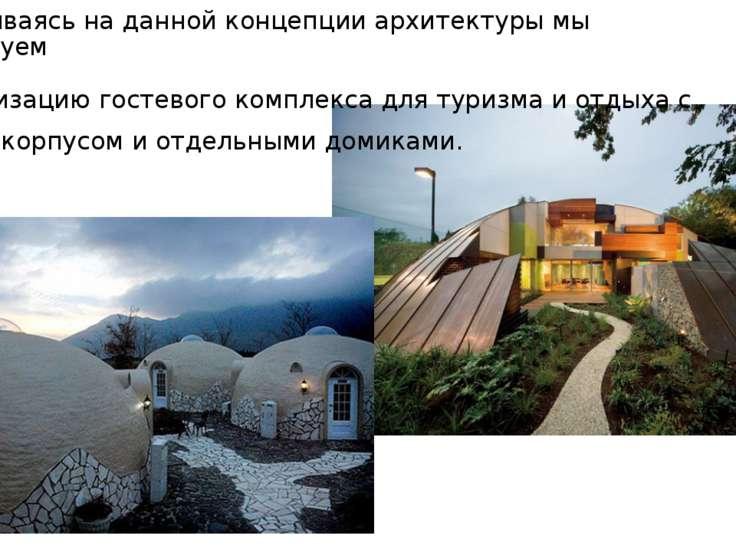 Основываясь на данной концепции архитектуры мы планируем -Организацию гостево...