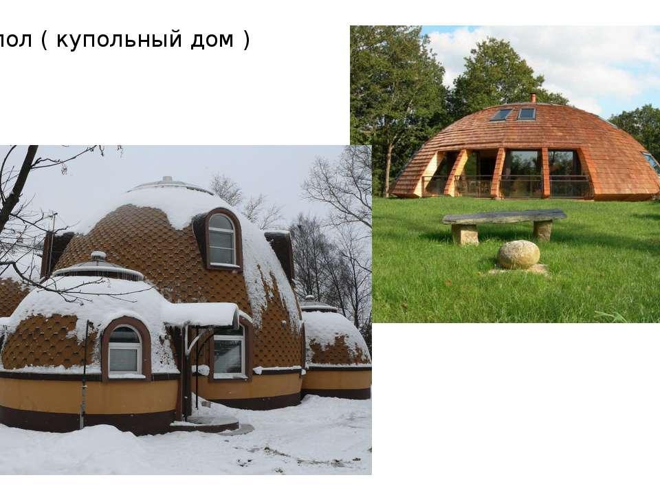 Геокупол ( купольный дом )
