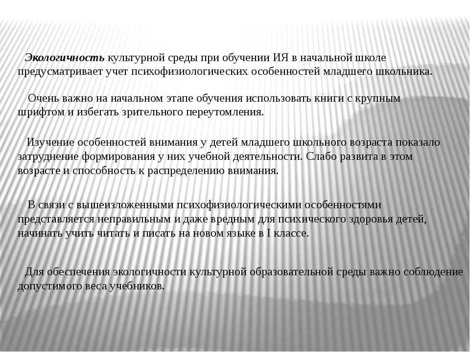 Экологичность культурной среды при обучении ИЯ в начальной школе предусматрив...