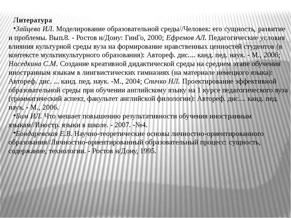 Литература Зайцева ИЛ. Моделирование образовательной среды//Человек: его сущн...