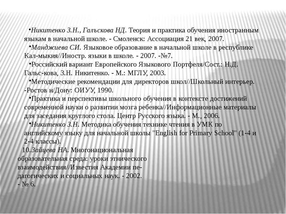 Никитенко З.Н., Галъскова НД. Теория и практика обучения иностранным языкам в...