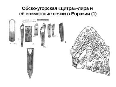 Обско-угорская «цитра»-лира и её возможные связи в Евразии (1)