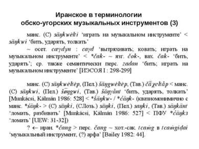 Иранское в терминологии обско-угорских музыкальных инструментов (3)