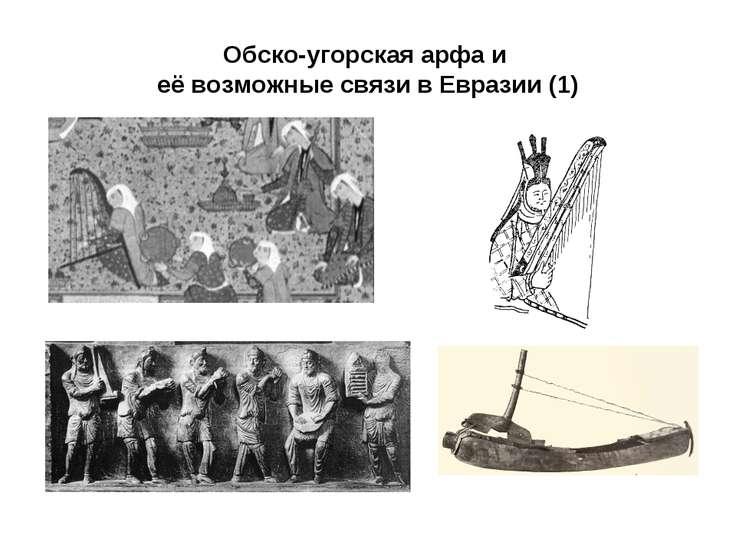 Обско-угорская арфа и её возможные связи в Евразии (1)