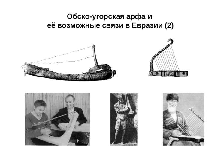 Обско-угорская арфа и её возможные связи в Евразии (2)