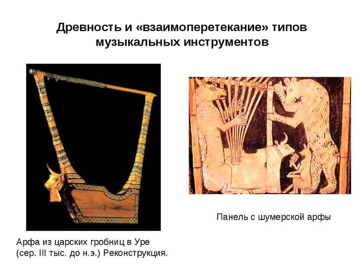 Древность и «взаимоперетекание» типов музыкальных инструментов Арфа из царски...