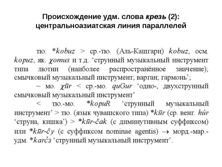Происхождение удм. слова крезь (2): центральноазиатская линия параллелей