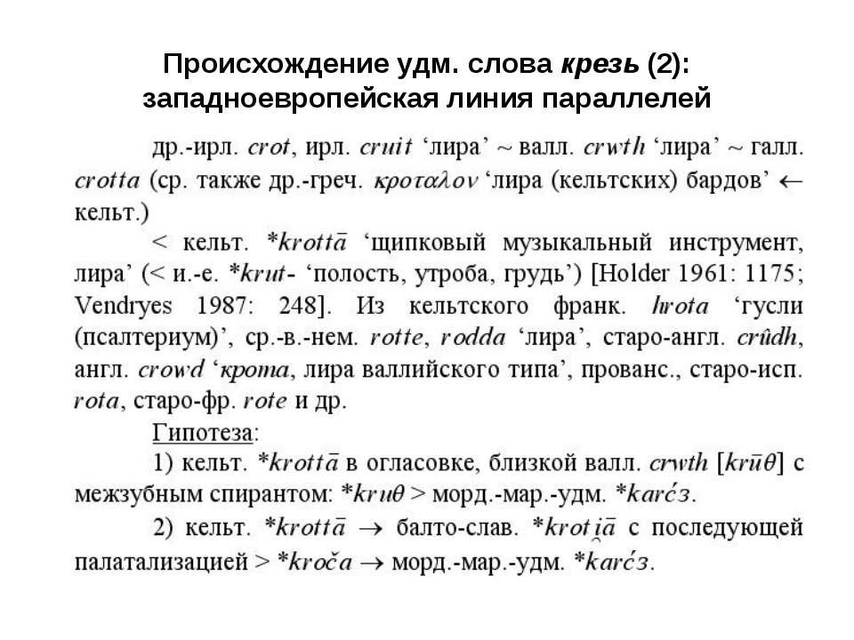Происхождение удм. слова крезь (2): западноевропейская линия параллелей