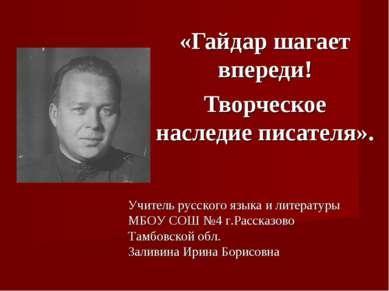«Гайдар шагает впереди! Творческое наследие писателя». Учитель русского языка...