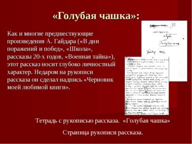 «Голубая чашка»: Как и многие предшествующие произведения А. Гайдара («В дни ...