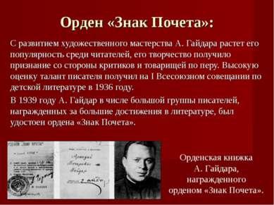 Орден «Знак Почета»: С развитием художественного мастерства А. Гайдара растет...
