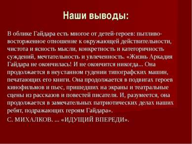Наши выводы: В облике Гайдара есть многое от детей-героев: пытливо-восторженн...