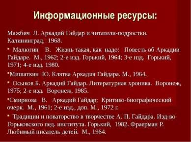 Информационные ресурсы: Мажбич Л. Аркадий Гайдар и читатели-подростки. Калини...