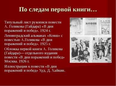 По следам первой книги… Титульный лист рукописи повести А. Голикова (Гайдара)...