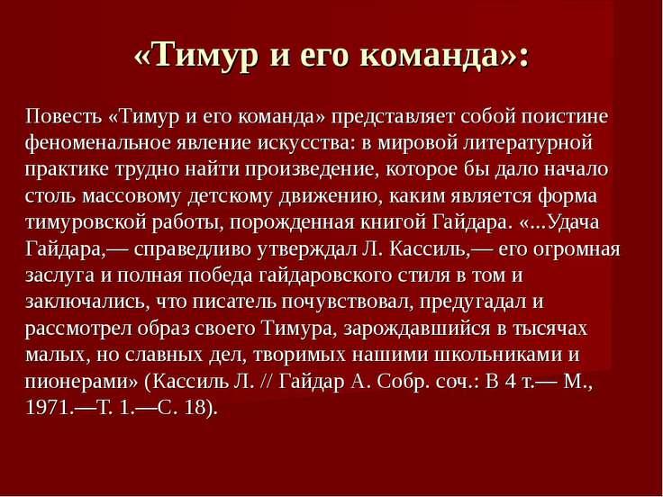 «Тимур и его команда»: Повесть «Тимур и его команда» представляет собой поист...