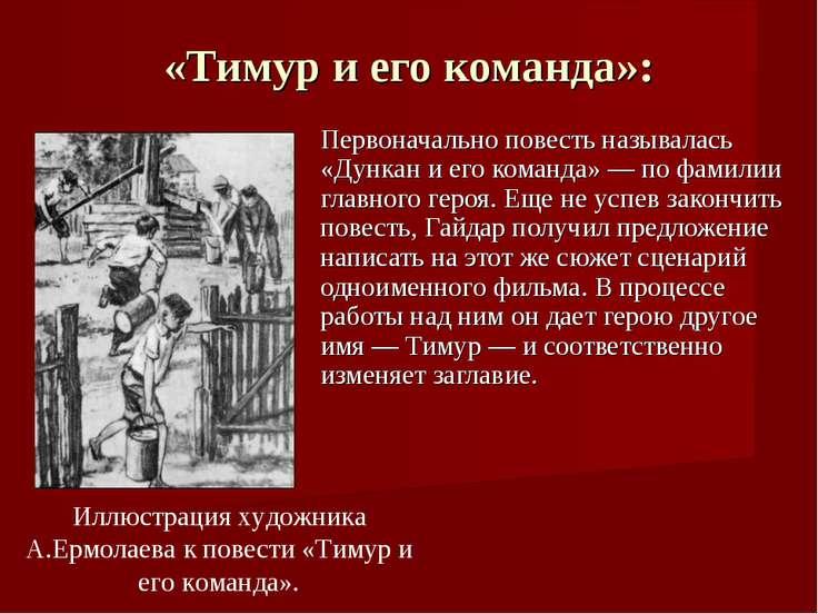 «Тимур и его команда»: Первоначально повесть называлась «Дункан и его команда...