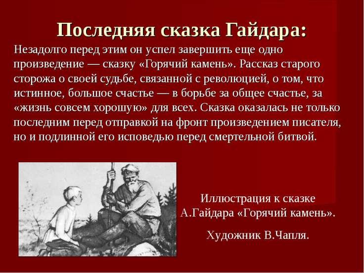 Последняя сказка Гайдара: Незадолго перед этим он успел завершить еще одно пр...