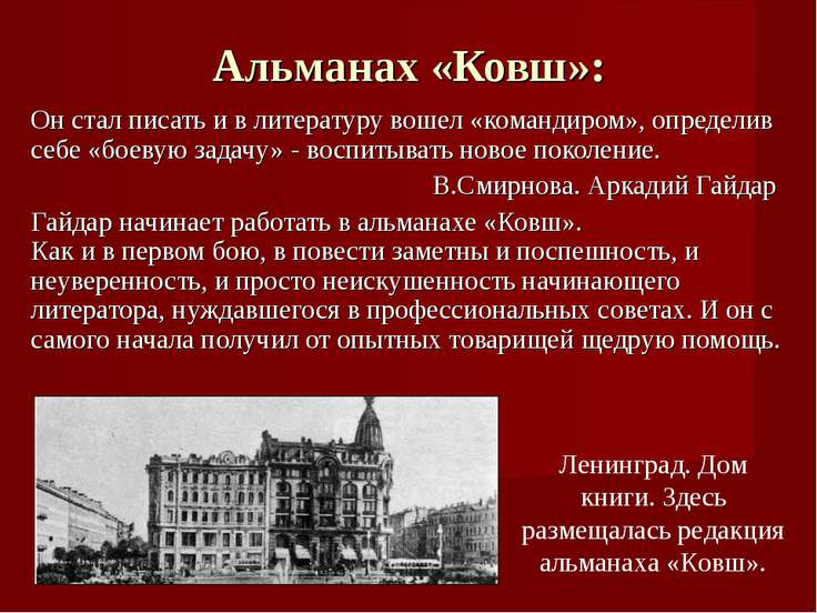 Альманах «Ковш»: Он стал писать и в литературу вошел «командиром», определив ...