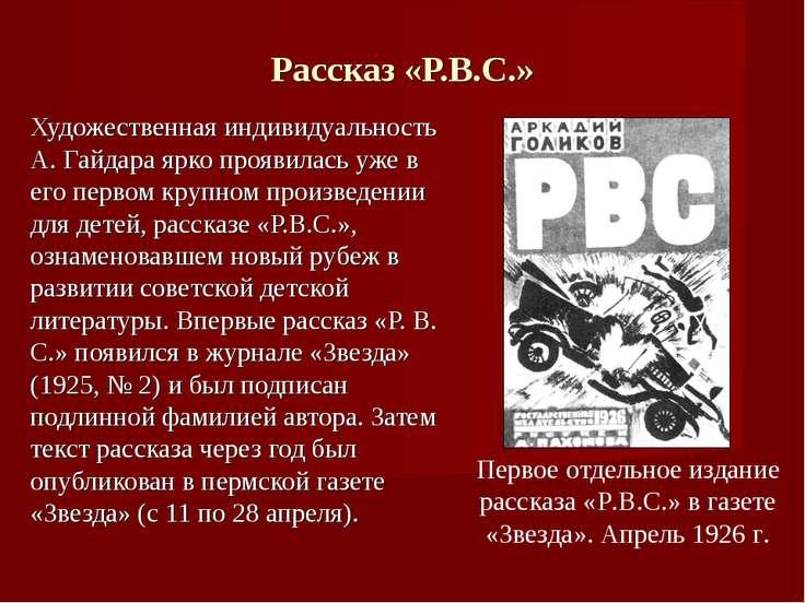 Рассказ «Р.В.С.» Художественная индивидуальность А. Гайдара ярко проявилась у...