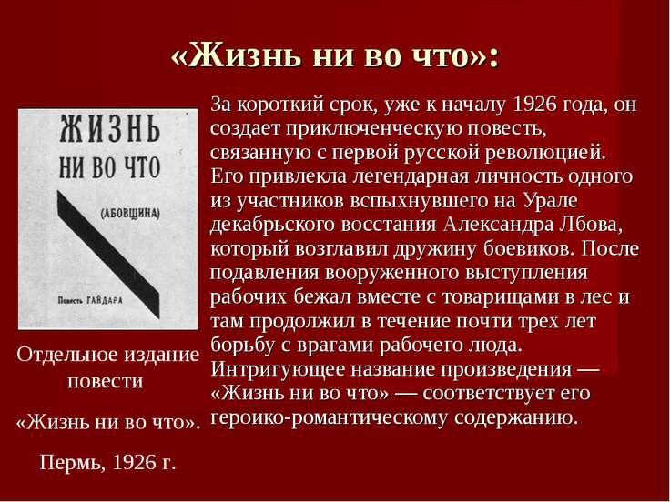 «Жизнь ни во что»: За короткий срок, уже к началу 1926 года, он создает прикл...