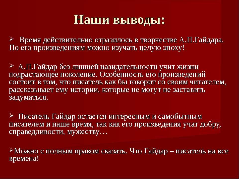 Наши выводы: Время действительно отразилось в творчестве А.П.Гайдара. По его ...