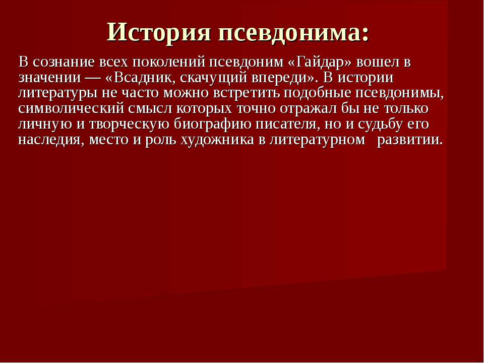 История псевдонима: В сознание всех поколений псевдоним «Гайдар» вошел в знач...