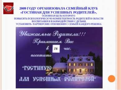2009 ГОДУ ОРГАНИЗОВАЛА СЕМЕЙНЫЙ КЛУБ «ГОСТИНАЯ ДЛЯ УСПЕШНЫХ РОДИТЕЛЕЙ», ОСНОВ...