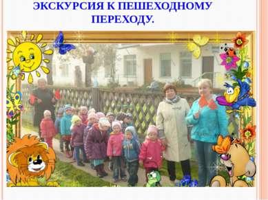 ЭКСКУРСИЯ К ПЕШЕХОДНОМУ ПЕРЕХОДУ.