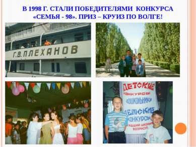 В 1998 Г. СТАЛИ ПОБЕДИТЕЛЯМИ КОНКУРСА «СЕМЬЯ - 98». ПРИЗ – КРУИЗ ПО ВОЛГЕ!