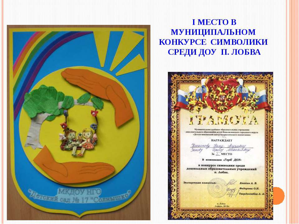 I МЕСТО В МУНИЦИПАЛЬНОМ КОНКУРСЕ СИМВОЛИКИ СРЕДИ ДОУ П. ЛОБВА
