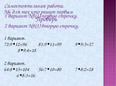 №6 для тех кто решит первым 1 вариант. 72:9•12=96 81:9•11=99 9•9:3=27 8•9:4=1...