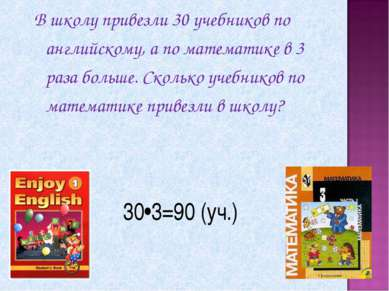30•3=90 (уч.) В школу привезли 30 учебников по английскому, а по математике в...