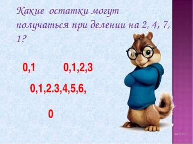 Какие остатки могут получаться при делении на 2, 4, 7, 1? 0,1 0 0,1,2.3,4,5,6...