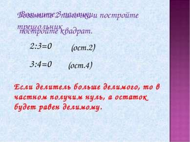 Возьмите 2 палочки и постройте треугольник (ост.2) (ост.4) Если делитель боль...