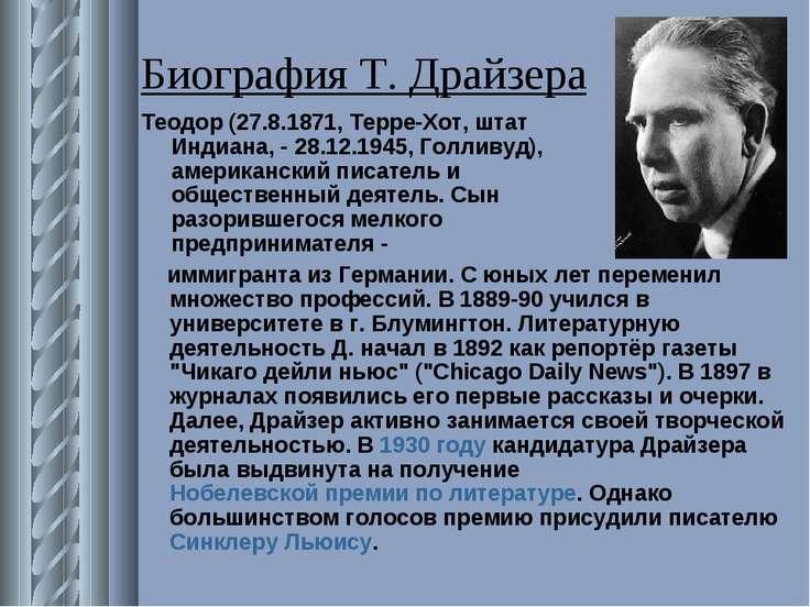 Биография Т. Драйзера Теодор (27.8.1871, Терре-Хот, штат Индиана, - 28.12.194...