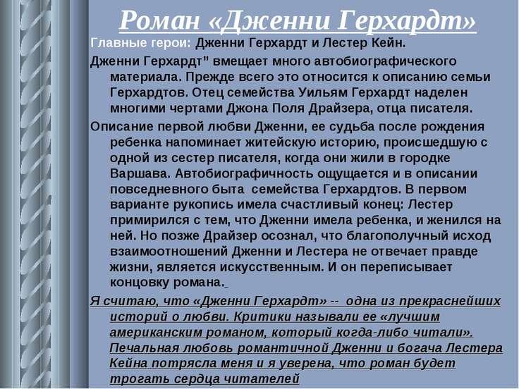 Роман «Дженни Герхардт» Главные герои: Дженни Герхардт и Лестер Кейн. Дженни ...