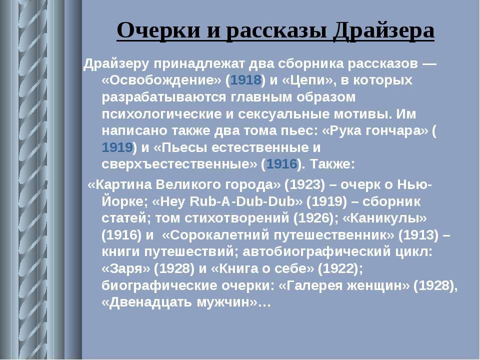 Очерки и рассказы Драйзера Драйзеру принадлежат два сборника рассказов — «Осв...