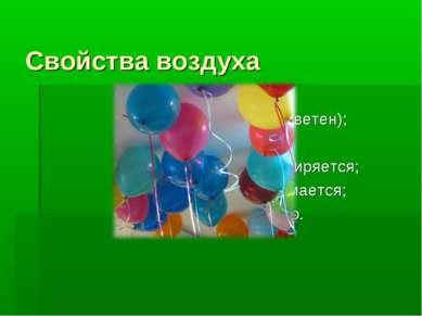 Свойства воздуха прозрачен; не имеет цвета (бесцветен); не имеет запаха; при ...