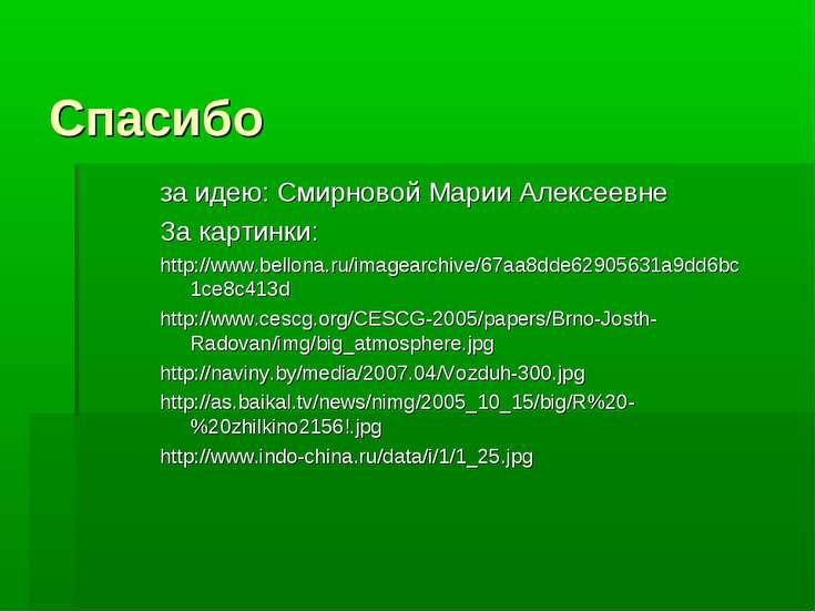 Спасибо за идею: Смирновой Марии Алексеевне За картинки: http://www.bellona.r...