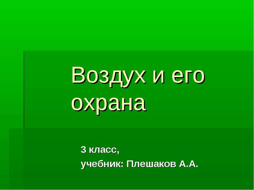 Воздух и его охрана 3 класс, учебник: Плешаков А.А.