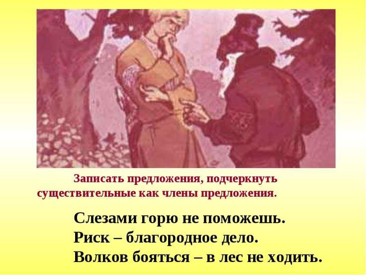 Слезами горю не поможешь. Риск – благородное дело. Волков бояться – в лес не ...