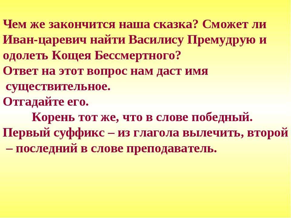Чем же закончится наша сказка? Сможет ли Иван-царевич найти Василису Премудру...