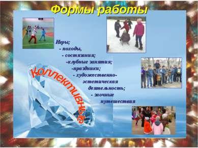 - Игры; - походы, - состязания; -клубные занятия; -праздники; - художественно...