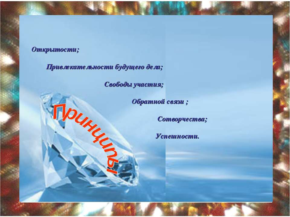 Открытости; Привлекательности будущего дела; Свободы участия; Обратной связи ...