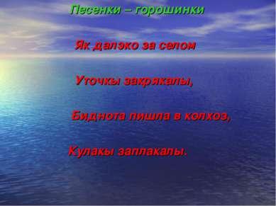 Песенки – горошинки Як далэко за селом Утoчкы закрякалы, Биднота пишла в колх...