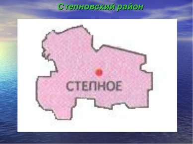 Степновский район