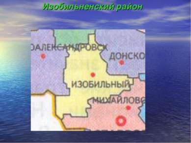 Изобильненский район