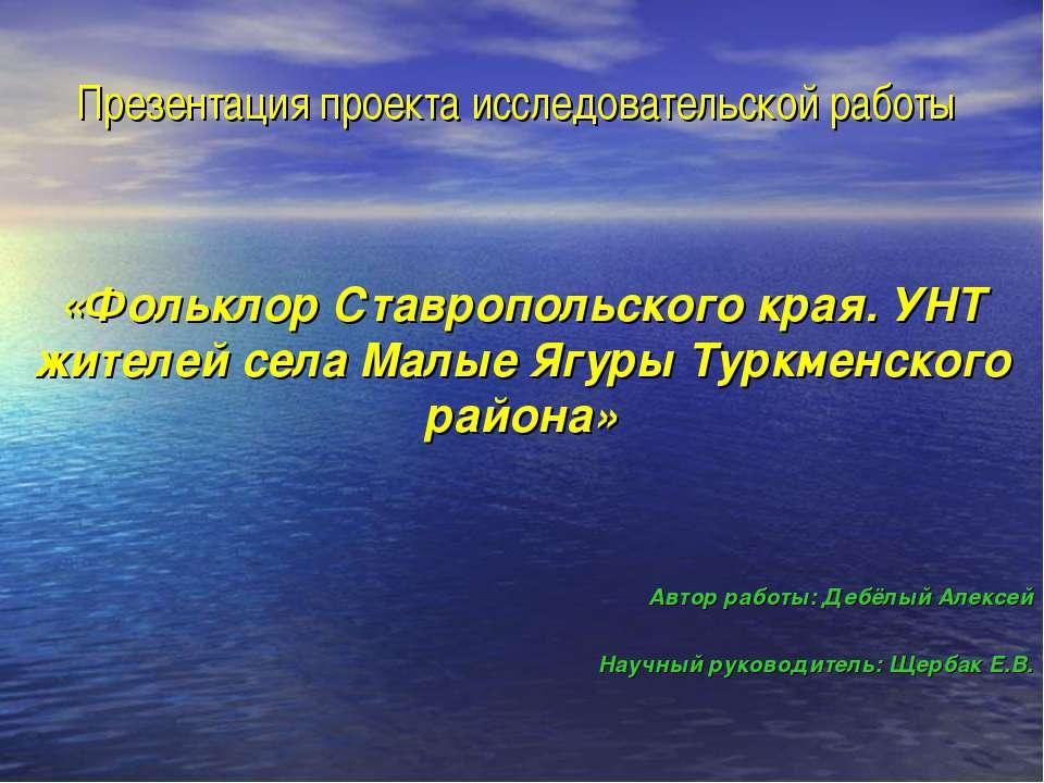 Презентация проекта исследовательской работы «Фольклор Ставропольского края. ...