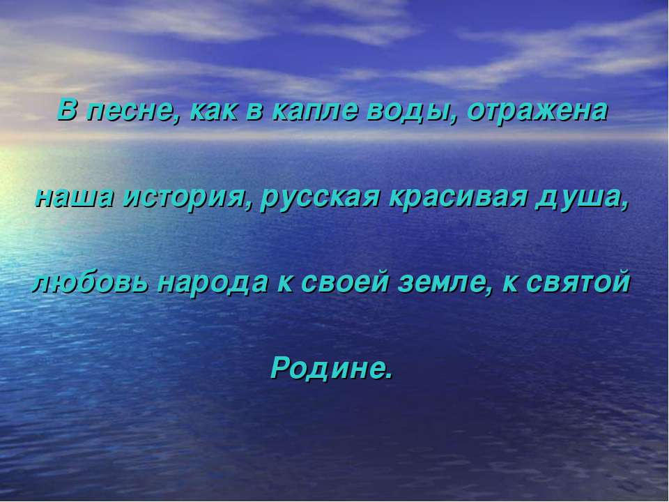 В песне, как в капле воды, отражена наша история, русская красивая душа, любо...